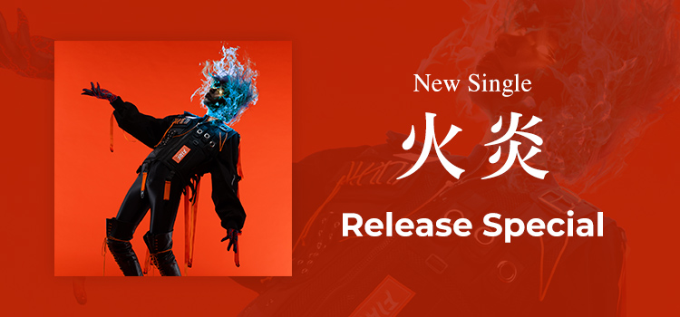 New Single 火炎 Release Special